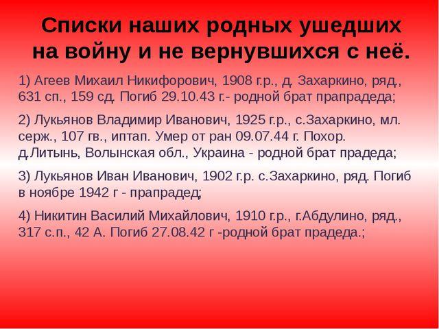 1) Агеев Михаил Никифорович, 1908 г.р., д. Захаркино, ряд., 631 сп., 159 сд....