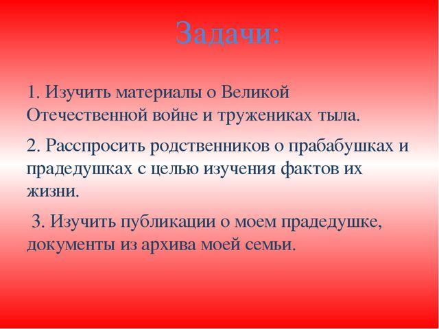 1. Изучить материалы о Великой Отечественной войне и тружениках тыла. 2. Расс...