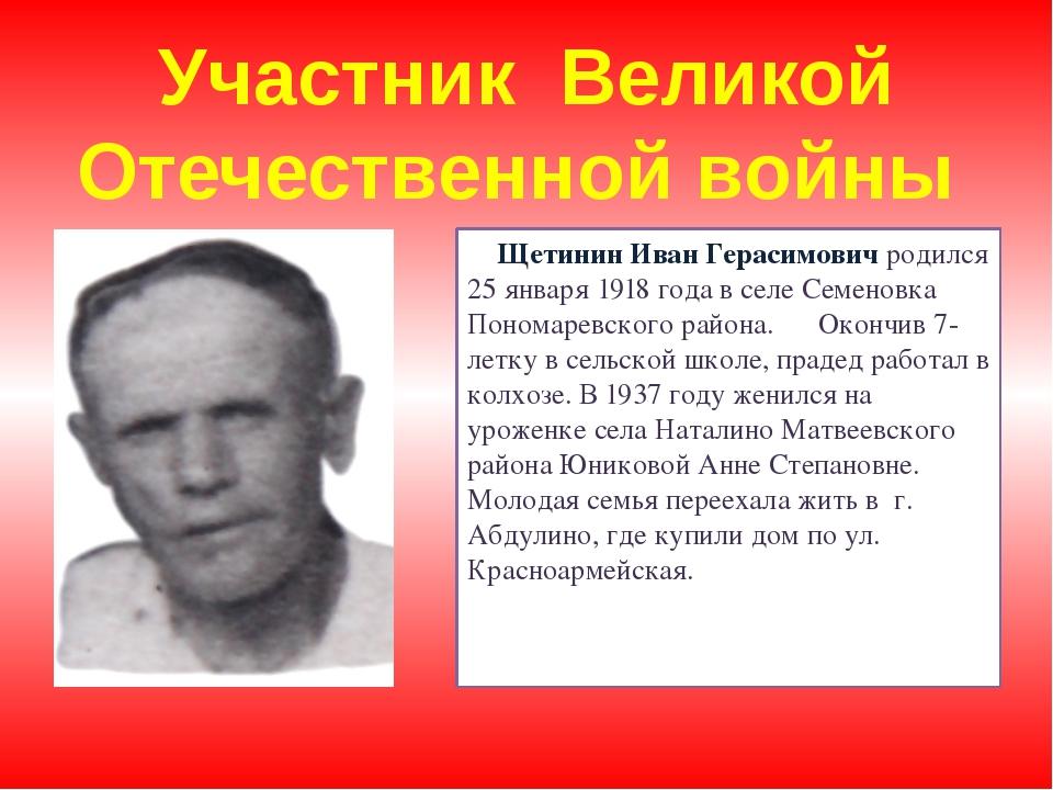 Щетинин Иван Герасимович родился 25 января 1918 года в селе Семеновка Понома...