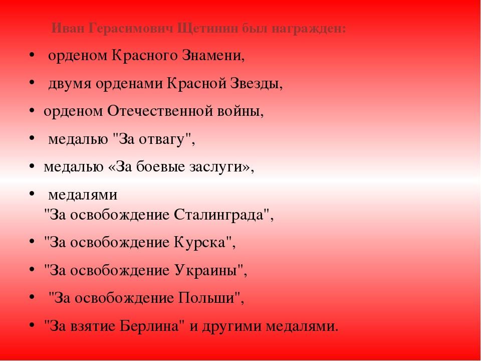 Иван Герасимович Щетинин был награжден: орденом Красного Знамени, двумя орде...