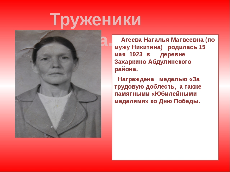 Агеева Наталья Матвеевна (по мужу Никитина) родилась 15 мая 1923 в деревне З...