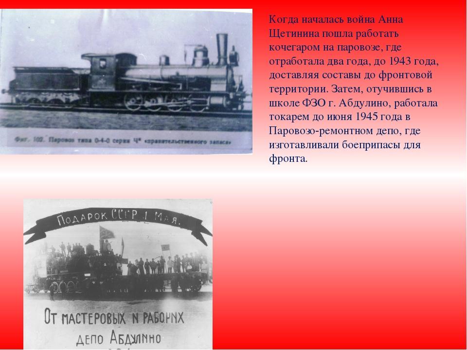 Когда началась война Анна Щетинина пошла работать кочегаром на паровозе, где...