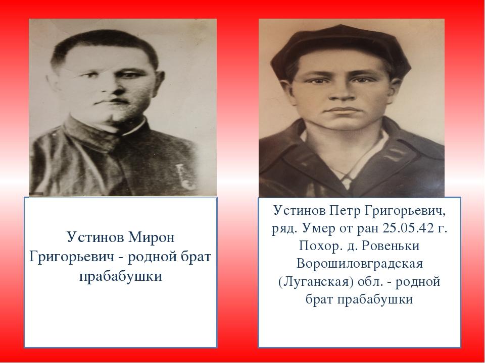 Устинов Мирон Григорьевич - родной брат прабабушки Устинов Петр Григорьевич,...
