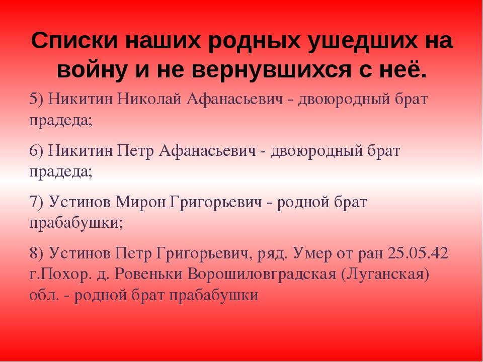 5) Никитин Николай Афанасьевич - двоюродный брат прадеда; 6) Никитин Петр Афа...
