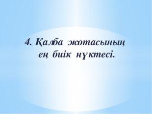 4. Қалба жотасының ең биік нүктесі.