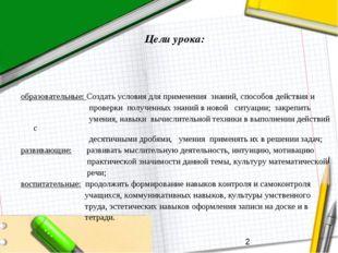 Цели урока: образовательные: Создать условия для применения знаний, способов