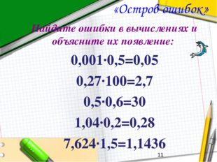 Найдите ошибки в вычислениях и объясните их появление: 0,001·0,5=0,05 0,27·10
