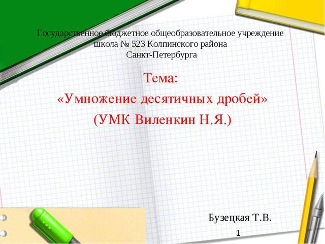 Государственное бюджетное общеобразовательное учреждение школа № 523 Колпинск...
