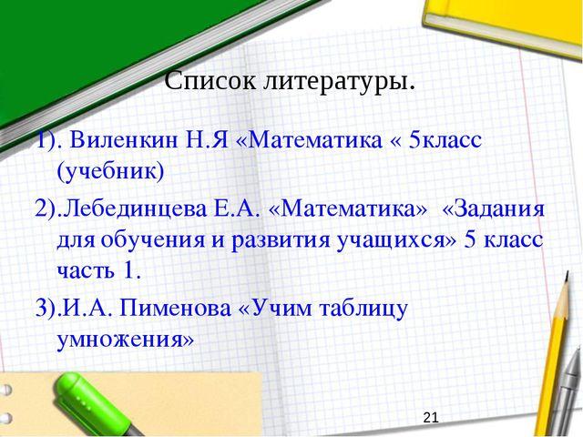 Список литературы. 1). Виленкин Н.Я «Математика « 5класс (учебник) 2).Лебедин...