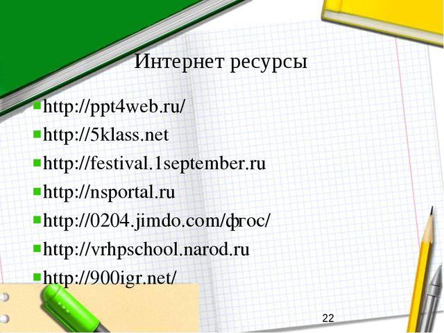 Интернет ресурсы http://ppt4web.ru/ http://5klass.net http://festival.1septem...