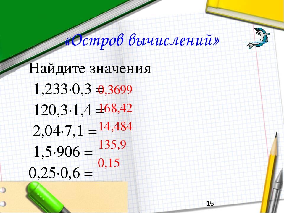 «Остров вычислений» Найдите значения 1,233∙0,3 = 120,3∙1,4 = 2,04∙7,1 = 1,5...