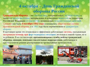 4 октября – День Гражданской обороны России Гражданская оборона - это система