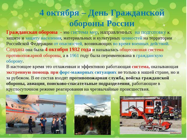 4 октября – День Гражданской обороны России Гражданская оборона - это система...