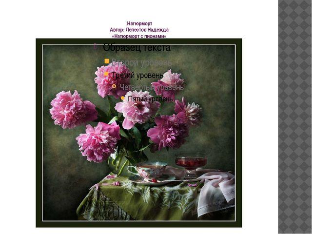 Натюрморт Автор: Лепесток Надежда «Натюрморт с пионами»