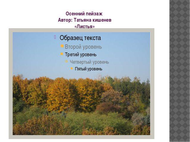 Осенний пейзаж Автор: Татьяна кишенев «Листья»