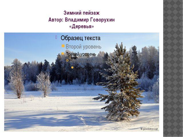 Зимний пейзаж Автор: Владимир Говорухин «Деревья»