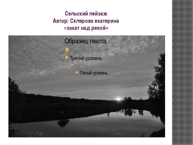 Сельский пейзаж Автор: Склярова екатерина «закат над рекой»