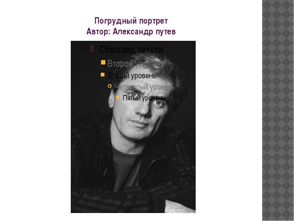 Погрудный портрет Автор: Александр путев