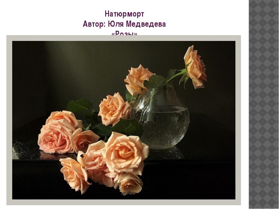 Натюрморт Автор: Юля Медведева «Розы»