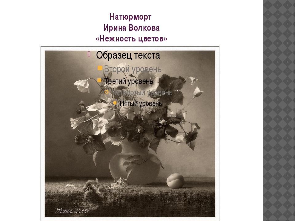 Натюрморт Ирина Волкова «Нежность цветов»