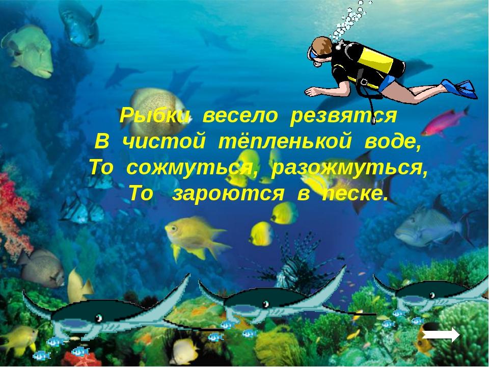 Рыбки весело резвятся В чистой тёпленькой воде, То сожмуться, разожмуться, Т...