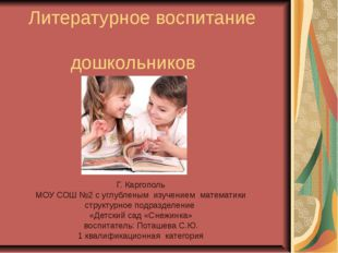 Литературное воспитание дошкольников Г. Каргополь МОУ СОШ №2 с углубленым изу