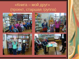 «Книга – мой друг» (проект, старшая группа)