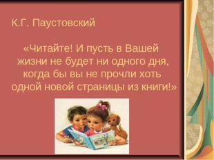 К.Г. Паустовский «Читайте! И пусть в Вашей жизни не будет ни одного дня, ког