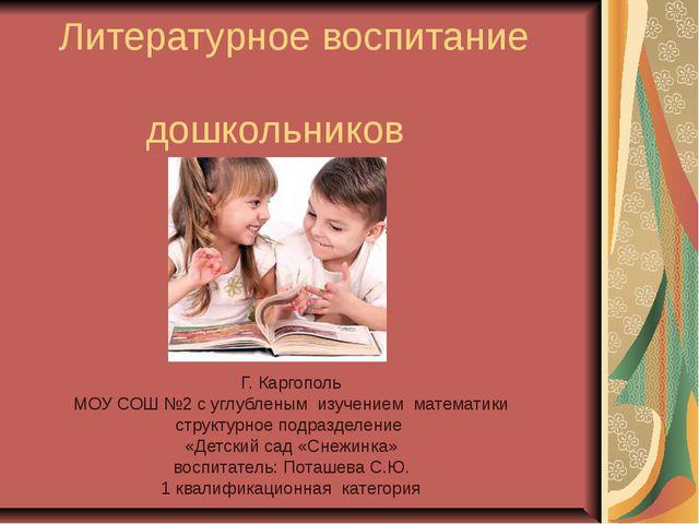 Литературное воспитание дошкольников Г. Каргополь МОУ СОШ №2 с углубленым изу...