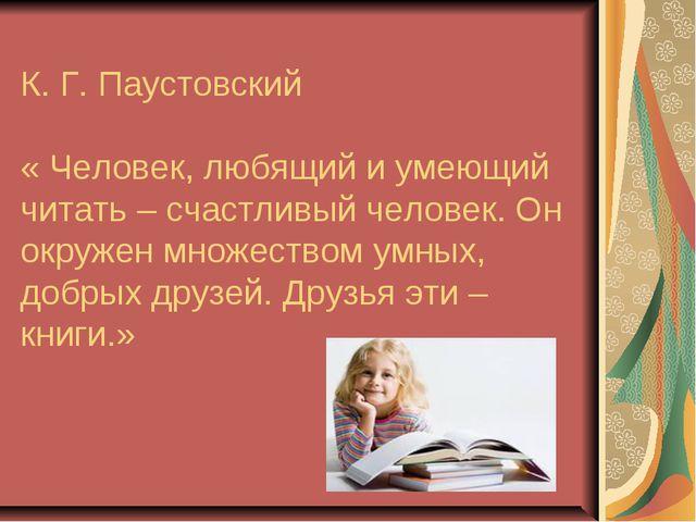К. Г. Паустовский « Человек, любящий и умеющий читать – счастливый человек. О...