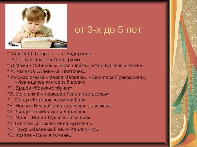 от 3-х до 5 лет * Сказки Ш. Перро; Г.– Х. Андерсена; А.С. Пушкина; братьев Г...