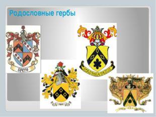 Родословные гербы