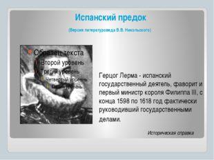 Испанский предок (Версия литературоведа В.В. Никольского) Герцог Лерма - испа