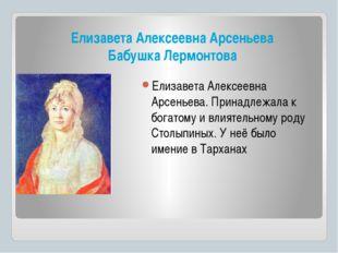 Елизавета Алексеевна Арсеньева Бабушка Лермонтова Елизавета Алексеевна Арсень