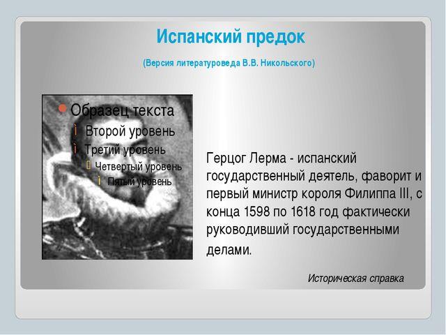 Испанский предок (Версия литературоведа В.В. Никольского) Герцог Лерма - испа...