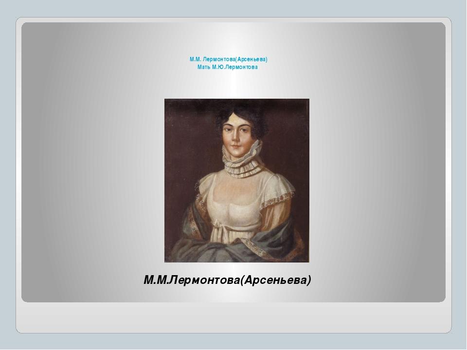 М.М. Лермонтова(Арсеньева) Мать М.Ю.Лермонтова М.М.Лермонтова(Арсеньева)