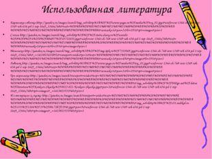 Использованная литература Картинка собачка http://yandex.ru/images/search?im