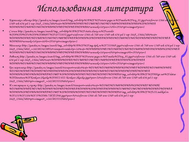 Использованная литература Картинка собачка http://yandex.ru/images/search?im...