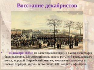 Восстание декабристов 14 декабря 1825 г. на Сенатскую площадь в Санкт-Петербу