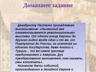 Домашнее задание Декабристу Пестелю принадлежит высказывание: «Нынешний век о