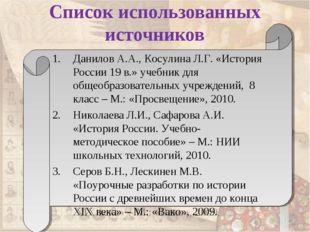 Список использованных источников Данилов А.А., Косулина Л.Г. «История России
