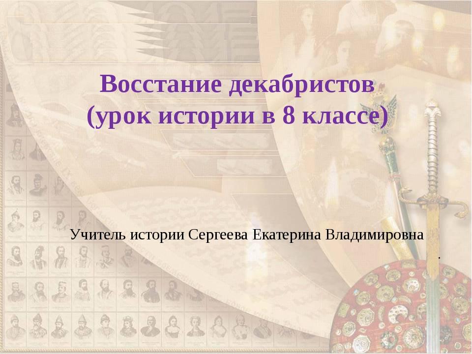 Восстание декабристов (урок истории в 8 классе) Учитель истории Сергеева Екат...