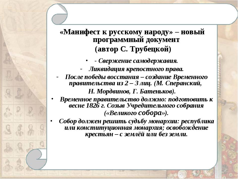 «Манифест к русскому народу» – новый программный документ (автор С. Трубецко...