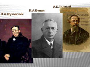 А.К.Толстой И.А.Бунин В.А.Жуковский