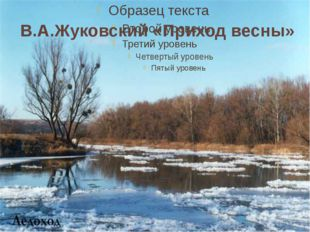 В.А.Жуковский «Приход весны»