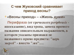 С чем Жуковский сравнивает приход весны? «Весны приход» – «Жизнь души» Перифр