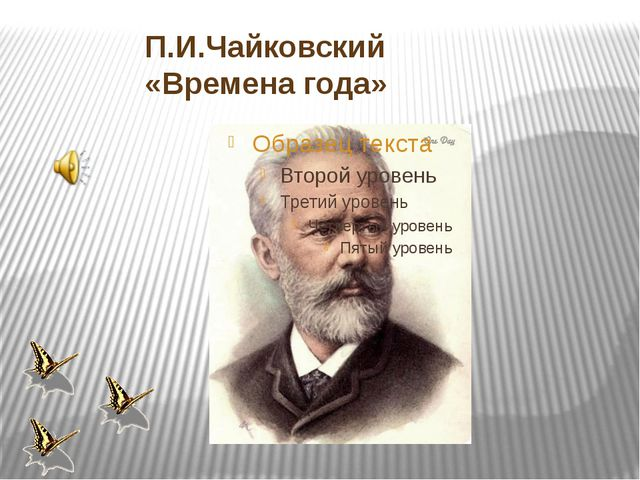 П.И.Чайковский «Времена года»