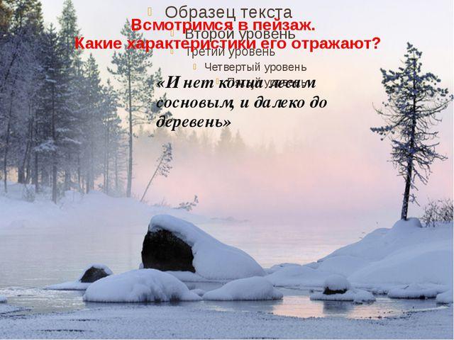 Всмотримся в пейзаж. Какие характеристики его отражают? «И нет конца лесам со...