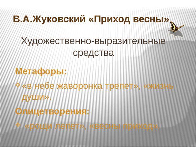 В.А.Жуковский «Приход весны» Художественно-выразительные средства Метафоры:...