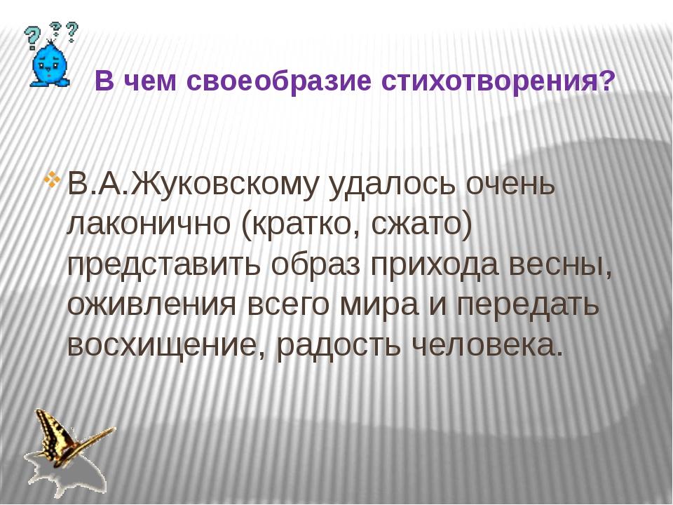 В чем своеобразие стихотворения? В.А.Жуковскому удалось очень лаконично (крат...